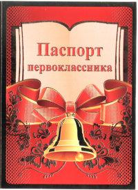 Паспорт Первоклассника с фото