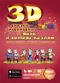 Живая 3d Сказка - раскраска Волк и семеро козлят