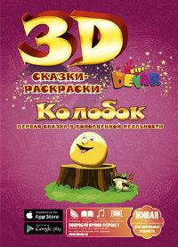 Живая 3d Сказка - раскраска Колобок