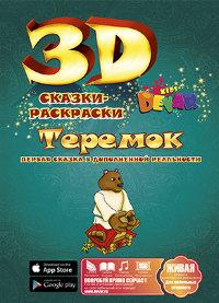 Живая 3d Сказка - раскраска Теремок