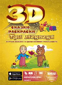 Живая 3d Сказка - раскраска Три медведя